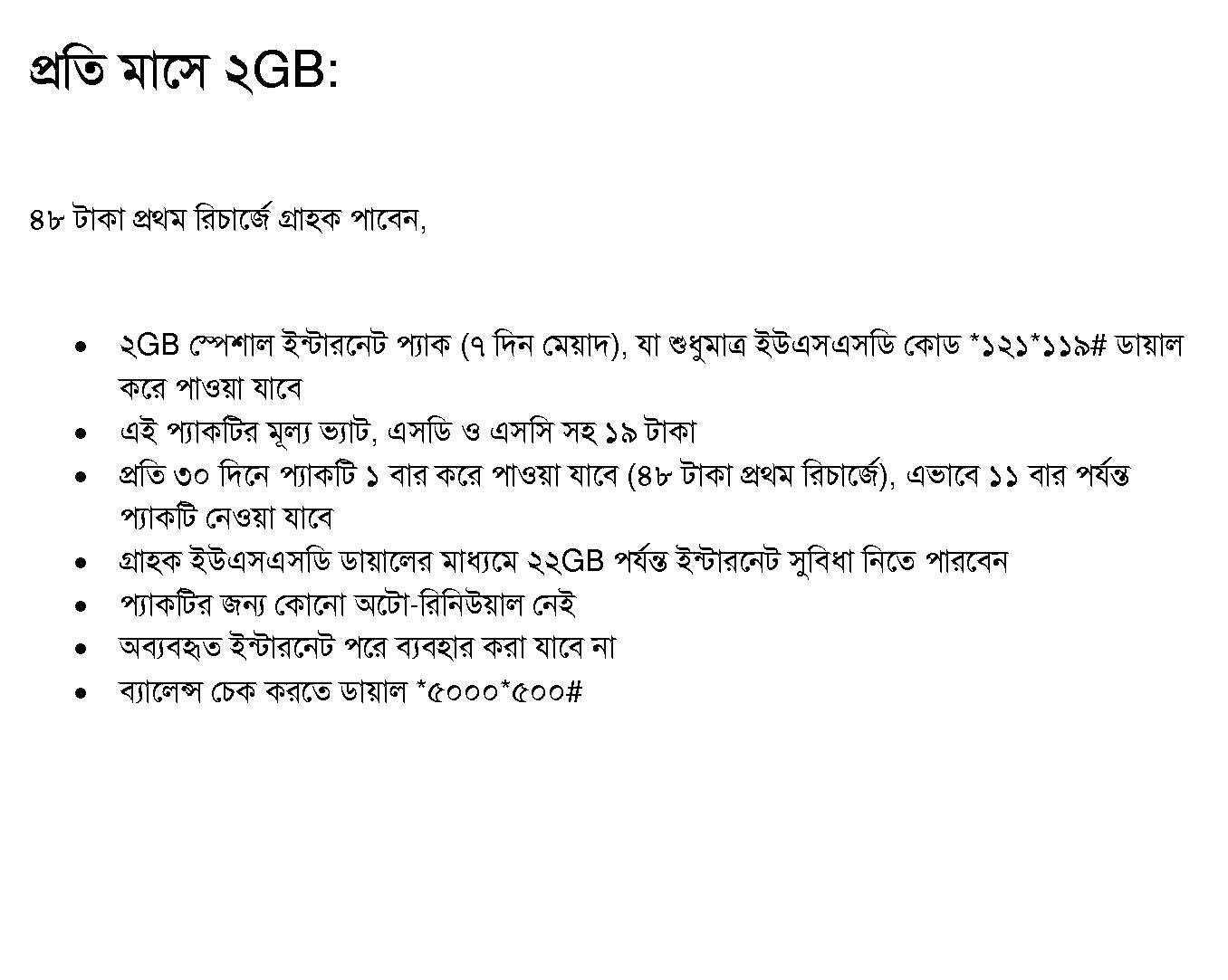 Banglalink MNP Offer 24GB Internet Free Offer 2020