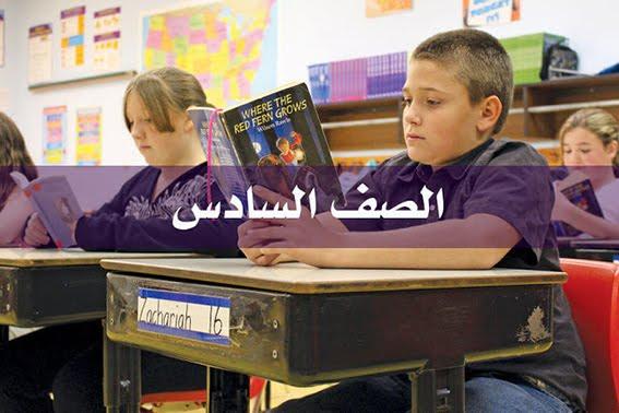 حل كتاب العربى للصف السادس الجزء الثانى