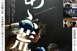Wilderness: Part Two / Aa, Koya Kohen / あゝ、荒野 後篇 (2017) - Japanese Movie