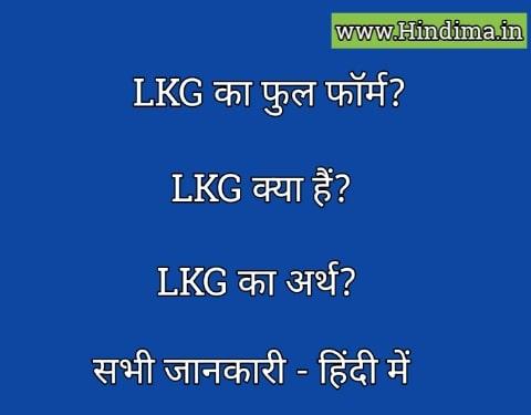 LKG Full Form in Hindi - एल.के.जी का फुल फॉर्म