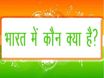 कौन क्या भारत में