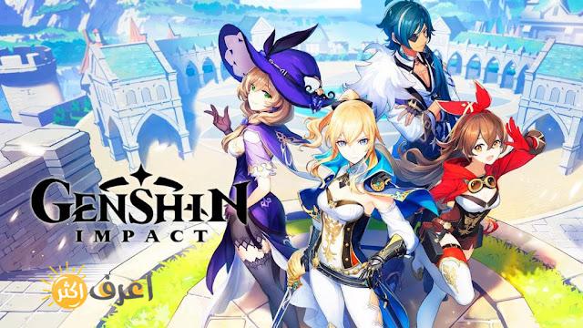 تحميل لعبة Genshin Impact للكمبيوتر والاندرويد برابط مباشر مجانا 2021