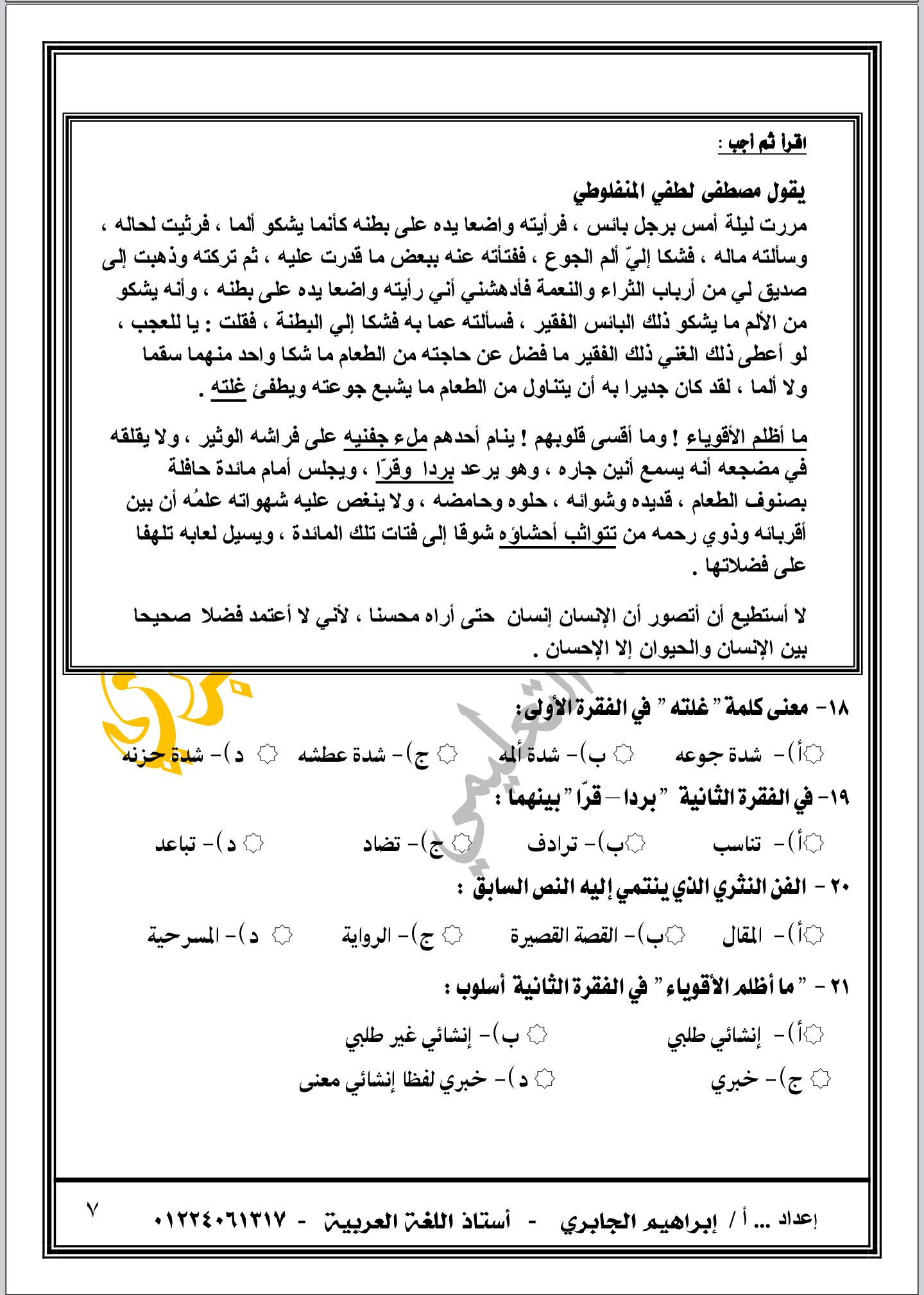 امتحان لغة عربية شامل للثانوية العامة نظام جديد 2021.. 70 سؤالا بالإجابات النموذجية Screenshot_%25D9%25A2%25D9%25A0%25D9%25A2%25D9%25A1-%25D9%25A0%25D9%25A4-%25D9%25A1%25D9%25A5-%25D9%25A0%25D9%25A1-%25D9%25A4%25D9%25A1-%25D9%25A1%25D9%25A9-1