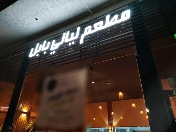مطعم ليالي بابل الاحساء | المنيو ورقم الهاتف والعنوان