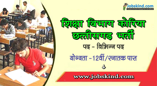 Cg DEO Korea Baikunthpur Recruitment 2020 Chhattisgarh Govt Job Advertisement Govt. English Medium School Mahalpara Korea Recruitment All Sarkari Naukri Information Hindi.