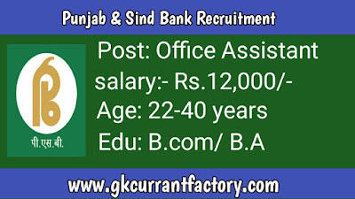 Punjab and Sind  Bank Office Assistant Recruitment, Punjab and Sind Bank Recruitment