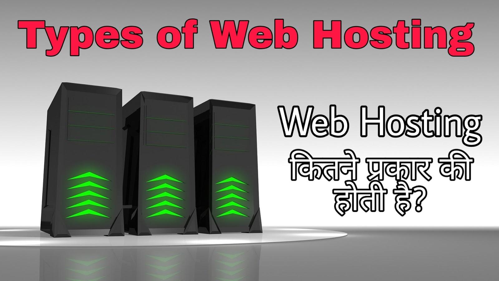Web Hosting Kya Hai  | What is Web Hosting in Hindi - पूरी जानकारी हिंदी में