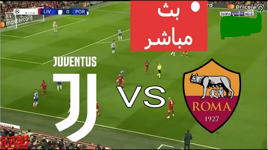 البث المباشر : يوفنتوس وروما juventus vs as-roma kora online شاهد الان مباراة يوفنتوس وروما بث مباشر اليوم 22-01-2020 في كأس إيطاليا