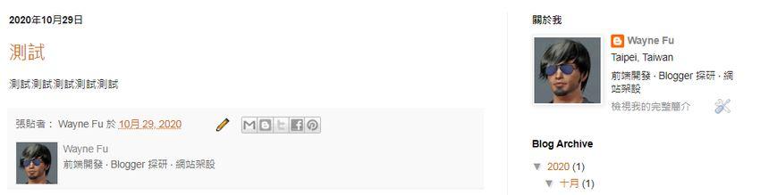 blogger-author-profile-1.jpg-Blogger「作者簡介」已恢復顯示,功能設定教學