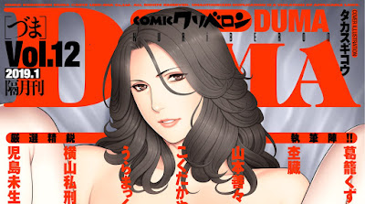 comic KURiBERON DUMA Vol. zip online dl and discussion