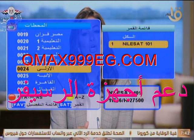 أحدث ملف قنوات عربى لبرفكس 8400 و9400 مزود بلان و بدون لان PRIFIX بتحديث شهر 7 2020
