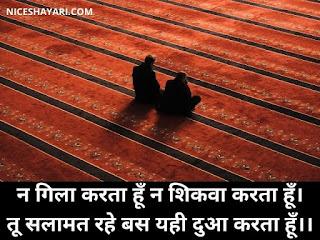 Dua Shayari in Hindi
