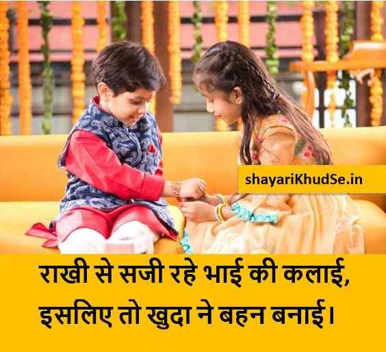 Sister Love Shayari Image Hindi ,Sister Love Shayari Download ,Sister Love Shayari Image ,Brother and Sister Shayari Image in Hindi