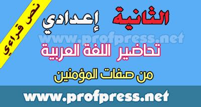 تحضير النص القرائي من صفات المؤمنين للسنة الثانية إعدادي مرشدي في اللغة العربية