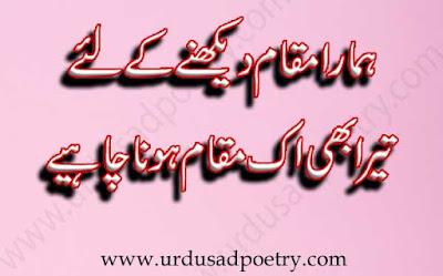 Hamara Muqaam Daikhnay Ke Liyay