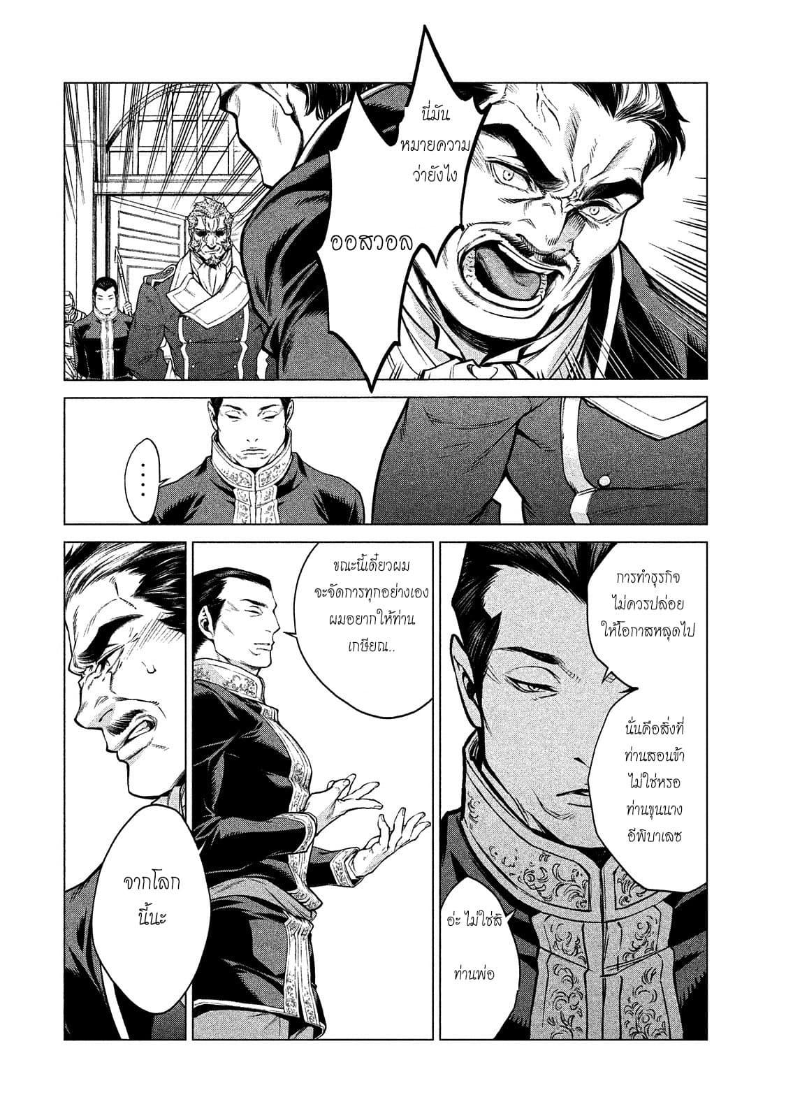 อ่านการ์ตูน Henkyou no Roukishi - Bard Loen ตอนที่ 6 หน้าที่ 19