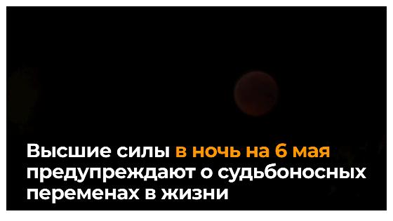 Высшие силы в ночь на 6 мая предупреждают о судьбоносных переменах в жизни