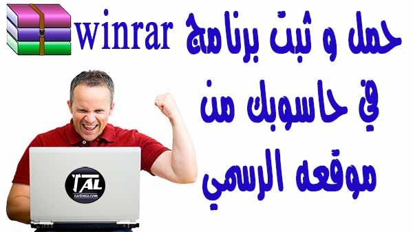 رابط تحميل برنامج Winrar لفك الضغط عن الملفات المضغوطة للحاسوب