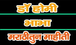 dr-homi-bhabha-information-in-marathi