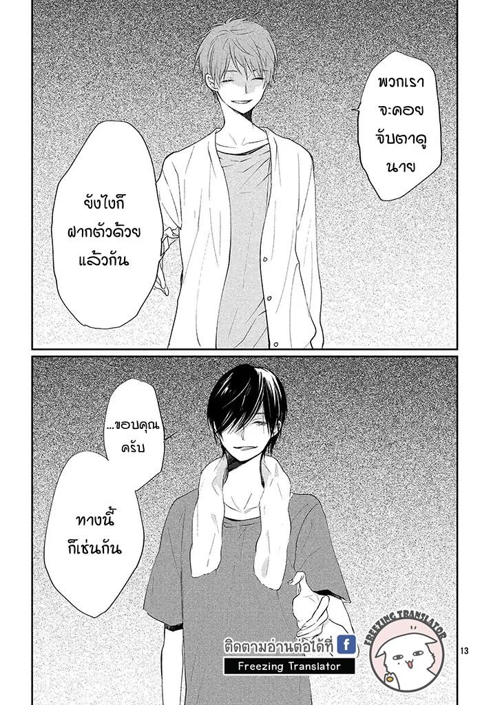 Inuwashi Momo wa Yuruganai - หน้า 12