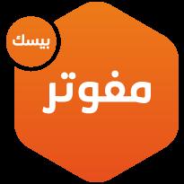 أسعار باقة مفوتر بيسك من STC الإتصالات السعودية 2020