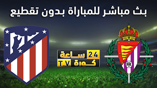 مشاهدة مباراة بلد الوليد واتليتكو مدريد بث مباشر بتاريخ 23-05-2021 الدوري الاسباني