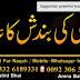 Shadi Ki Bandish Ka Rohani ilaj Isme Azam Se