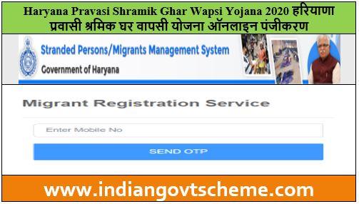 Haryana+Pravasi+Shramik+Ghar+Wapsi