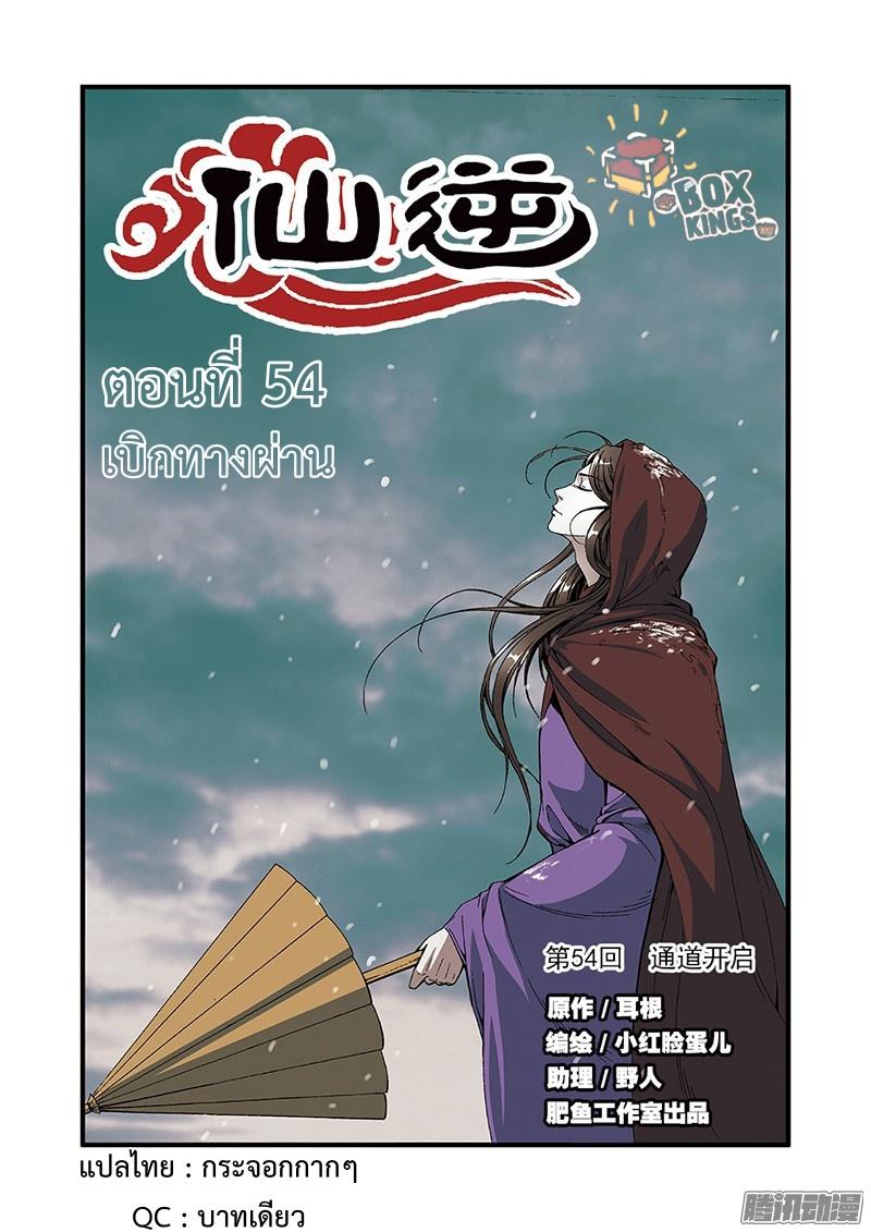 อ่านการ์ตูน Xian Ni 54 ภาพที่ 1