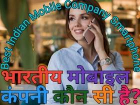 indian mobile company kaun si hai, bhartiya mobile company,भारतीय मोबाइल कंपनी made in india