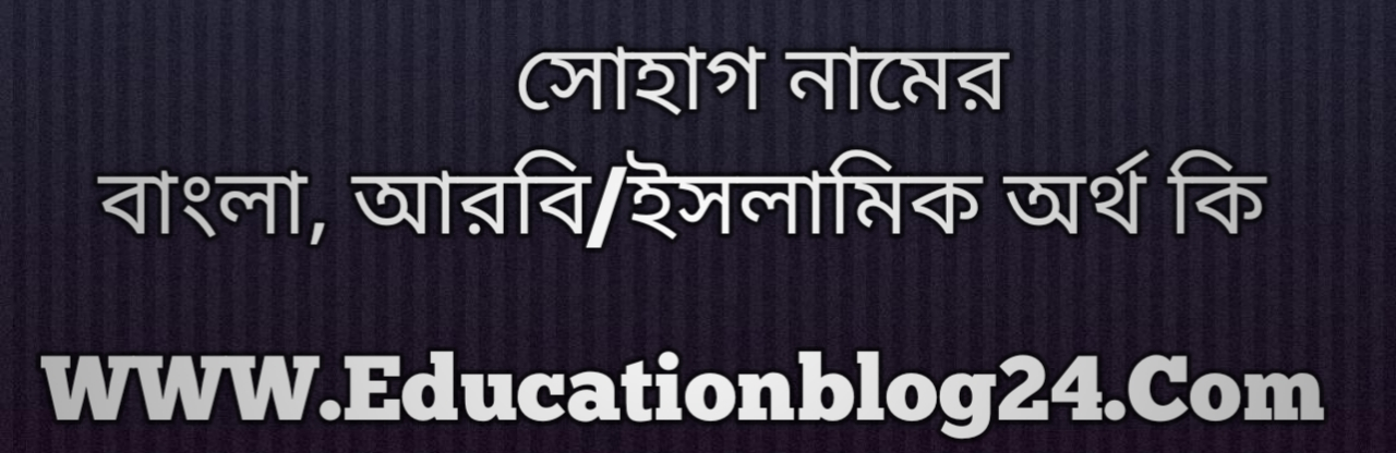 Shohag name meaning in Bengali, সোহাগ নামের অর্থ কি, সোহাগ নামের বাংলা অর্থ কি, সোহাগ নামের ইসলামিক অর্থ কি, সোহাগ কি ইসলামিক /আরবি নাম