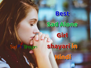 sad alone girl Shayari in Hindi Picture