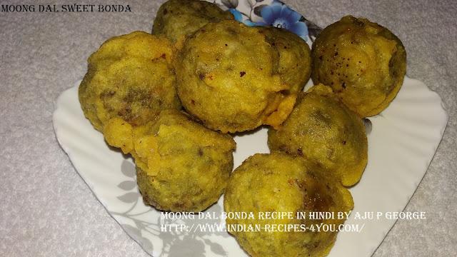 moong dal bonda recipe in hindi by aju p george
