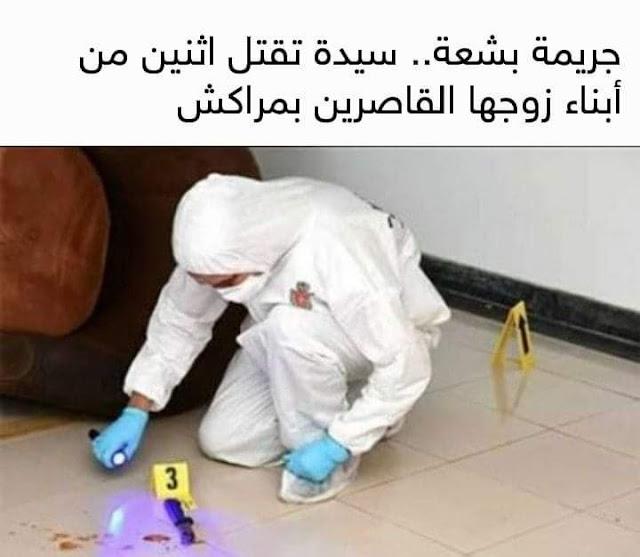 جريمة بشعة.. سيدة تقتل اثنين من ابناء زوجها القاصرين بمراكش