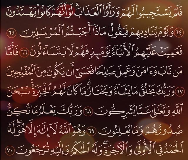 شرح وتفسير سورة القصص Surah AlQasas  ( من الآية 60 إلى ألاية 74 )