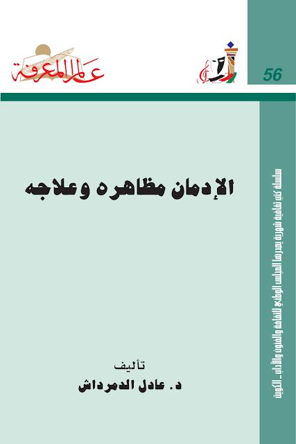 الإدمان علاجه و مظاهره  PDF