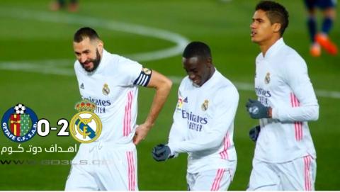 اهداف ريال مدريد وخيتافي اليوم