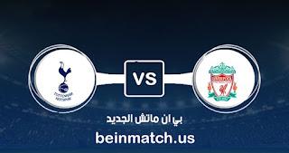 مشاهدة مباراة توتنهام وليفربول بث مباشر اليوم 11-01-2020 في الدوري الانجليزي