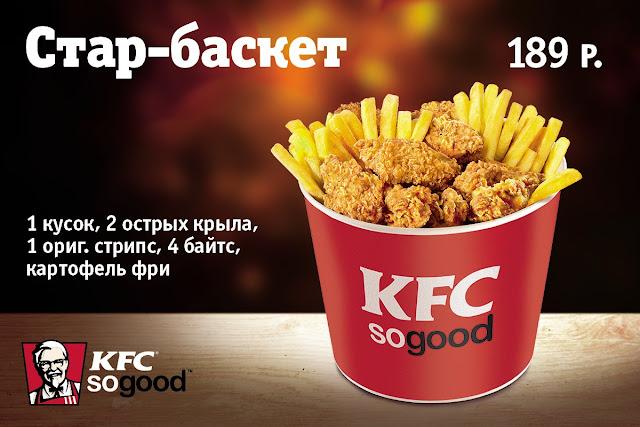 Стар-баскет в KFC, Стар-баскет в КФС, Стар-баскет в KFC цена и стостав, Стар-баскет в КФС цена и состав