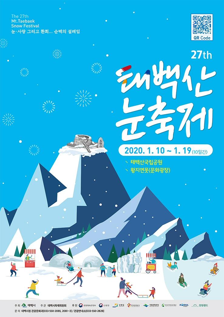 눈·사랑 그리고 환희 '2020년 제27회 태백산 눈축제' 1월10일 개최