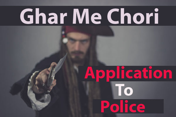ghar me chori hone par police station me application