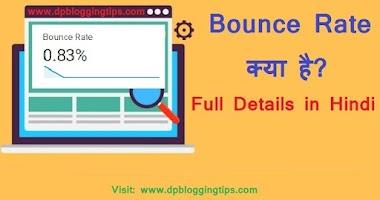 Bounce Rate Meaning क्या है ? इसे कैसे कम करें in Hindi