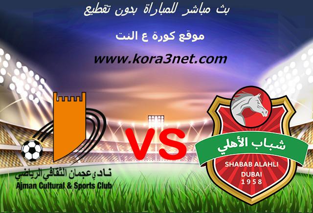 موعد مباراة شباب الأهلي دبي وعجمان بث مباشر بتاريخ 26-11-2020 دوري الخليج العربي الاماراتي