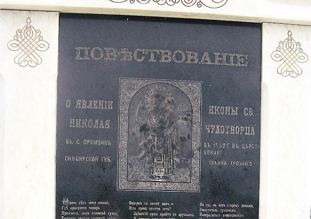 мраморная стела на Никольской горе в посёлке Сурское Ульяновской области