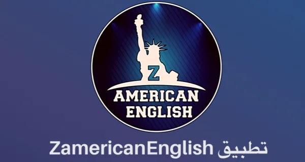 تطبيق ZAmericanEnglish