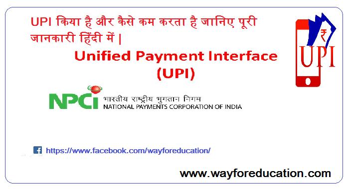 UPI ya Cashless Economy kiya hai Aur Kaise Kam karta hai Janiye Puri Jankari Hindi Me