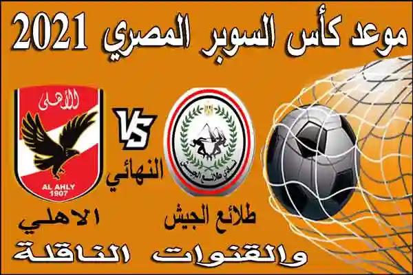 موعد مباراة الاهلي وطلائع الجيش فى كأس السوبر المصري 2021 والقنوات الناقلة