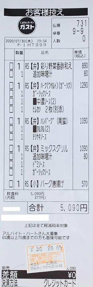 ガスト 土浦店 2020/7/30 テイクアウトのレシート