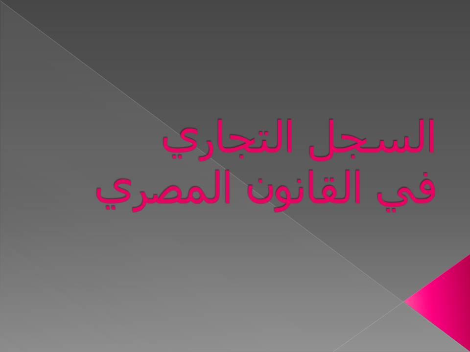 السجل التجاري في القانون المصري