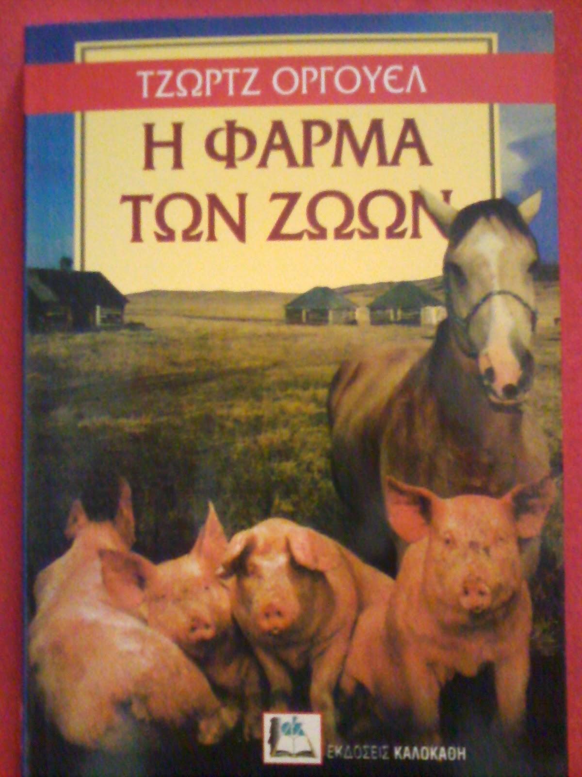 http://thalis-istologio.blogspot.gr/2014/09/animal-farm-george-orwell.html